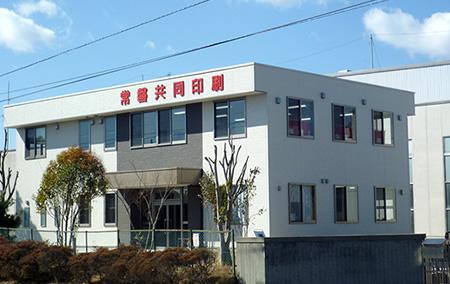 Isohara Plant (Jyoban Kyodo Printing Co., Ltd.)